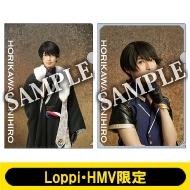 A4クリアファイル2枚セット(堀川国広 / ライブver.)【Loppi・HMV限定】
