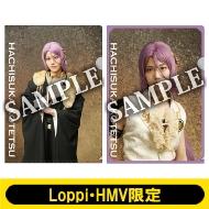 A4クリアファイル2枚セット(蜂須賀虎徹 / ライブver.)【Loppi・HMV限定】