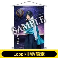 B2タペストリー(大和守安定 / 戦闘ver.)【Loppi・HMV限定】