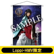 B2タペストリー(和泉守兼定 / 戦闘ver.)【Loppi・HMV限定】