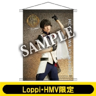 B2タペストリー(堀川国広 / ライブver.)【Loppi・HMV限定】