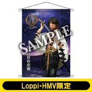 B2タペストリー(長曽祢虎徹 / 戦闘ver.)【Loppi・HMV限定】