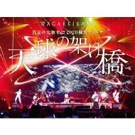 真夏の大新年会 2020 横浜アリーナ 〜天球の架け橋〜【初回限定盤】(DVD+2CD)