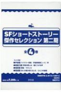 Sfショートストーリー傑作セレクション第2期(全4巻セット)