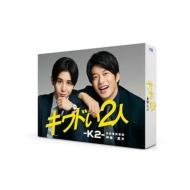 キワドい2人-K2-池袋署刑事課神崎・黒木 DVD-BOX