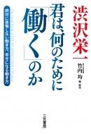 渋沢栄一 君は、何のために「働く」のか 絶対に後悔しない働き方、幸せになる働き方