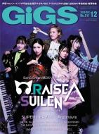 GiGS (ギグス)2020年 12月号 【表紙:RAISE A SUILEN】