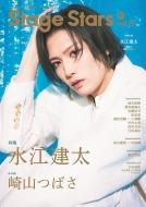 TVガイド Stage Stars vol.12【表紙:水江建太】[TOKYO NEWS MOOK]