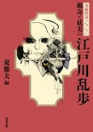 猟奇と妖美の江戸川乱歩 文豪怪奇コレクション 双葉文庫