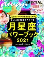 anan SPECIAL チャンスと強運をもたらす月星座パワーブック2021
