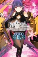 Fate / Grand Order ‐Epic of Remnant‐ 亜種特異点ex 深海電脳楽土 SE.RA.PH 4 カドカワコミックスAエース