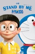 小説 STAND BY MEドラえもん 小学館ジュニア文庫