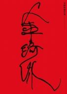 金綺泳(キム・ギヨン)傑作選 BOX(収録作品:《Blu-ray》『下女』『玄海灘は知っている』『高麗葬』/《DVD》『水女』『火女'82』『死んでもいい経験』)