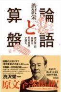 論語と算盤 渋沢栄一の名著を「生の言葉」で読む。