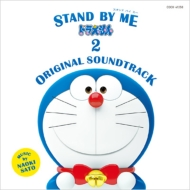 STAND BY ME ドラえもん 2 ORIGINAL SOUNDTRACK