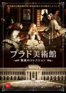 プラド美術館 驚異のコレクション【Blu-ray】