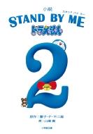 小説 STAND BY MEドラえもん2 小学館文庫