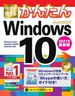 今すぐ使えるかんたん Windows10 2021年最新版 今すぐ使えるかんたんシリーズ