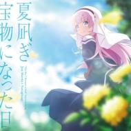 夏凪ぎ/宝物になった <TVアニメ「神様になった日」挿入歌>