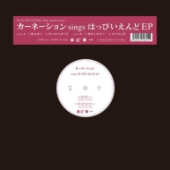 sings はっぴいえんど EP (12インチアナログレコード)