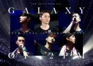 """2PM ARENA TOUR 2016""""GALAXY OF 2PM""""TOUR FINAL in 大阪城ホール 【完全生産限定盤】(3DVD)"""