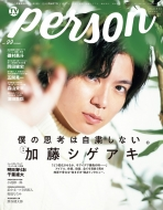 TVガイドPERSON VOL.99【表紙:加藤シゲアキ】[TOKYO NEWS MOOK]