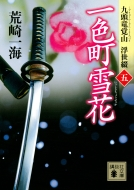 一色町雪花 九頭竜覚山 浮世綴 5 講談社時代小説文庫