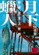 月下〓人 新東京水上警察 講談社文庫