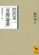 渋沢栄一「青淵論叢」 道徳経済合一説 講談社学術文庫