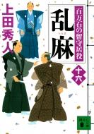 乱麻 百万石の留守居役 16 講談社時代小説文庫