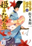 姫のため息 公家武者信平ことはじめ 2 講談社時代小説文庫