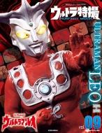 ウルトラ特撮 PERFECT MOOK vol.09 ウルトラマンレオ 講談社シリーズMOOK