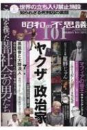 昭和の不思議101 2020-2021年 冬の男祭り号 ミリオンムック