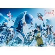 「ミュージカル封神演義−開戦の前奏曲−」 Blu-ray