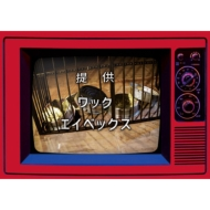 まめジャー【初回生産限定盤】(+Blu-ray)