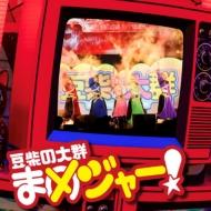 まめジャー【DVD盤】