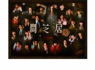 闇芝居(生)Blu-ray BOX