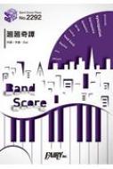 バンドスコアピースbp2292 廻廻奇譚 / Eve -tvアニメ「呪術廻戦」オープニング主題歌