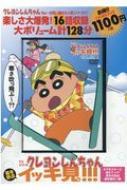TVシリーズ クレヨンしんちゃん 嵐を呼ぶ イッキ見!!! オラをスキーに連れてって!真冬の恋は絶好調だゾ編 DVD