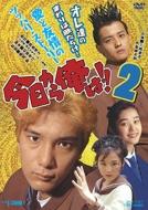 今日から俺は!!2 [DVD]
