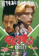 今日から俺は!!電撃の17才 [DVD]
