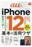 auのiPhone12/mini/Pro/Pro Max基本+活用ワザ できるfit