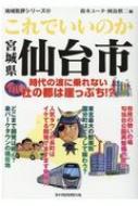 これでいいのか宮城県仙台市 地域批評シリーズ