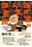 鎌田實の人生図書館 あなたを変える本と映画と絵本たち400
