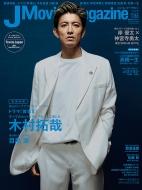 J Movie Magazine Vol.65【表紙:木村拓哉「教場II」】[パーフェクト・メモワール]