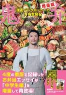 鬼弁《増量版》〜強面パンクロッカーの弁当奮闘記〜
