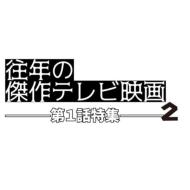 往年の傑作テレビ映画 第1話特集2<デジタルリマスター版> [DVD]