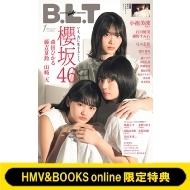B.L.T.2021年 1月号 【表紙:森田ひかる&藤吉夏鈴&山崎天(櫻坂46)】
