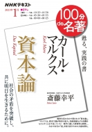 カール・マルクス「資本論」 2021年 1月 NHK100分de名著