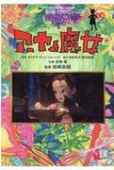 フィルムコミック アーヤと魔女 アニメージュコミックススペシャル